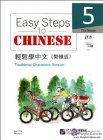 Easy Steps to Chinese (Traditional Characters Version) Textbook 5 with 1 CD