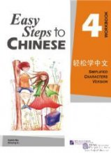 Easy Steps to Chinese 4: Workbook