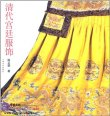 Chinese Imperial Costume in Qing Dynasty