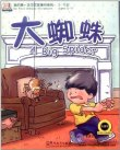 My First Chinese Storybooks 5: A Big Spiders (with 1 MP3)