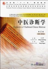 Diagnostics of Traditional Chinese Medicine (2nd Edition)