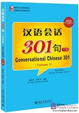 Conversational Chinese 301 (4th Edition) volume 2