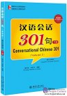 Conversational Chinese 301 (4th Edition) volume 2 - MP3 files