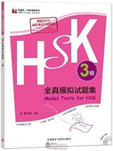 Model Tests for HSK Level 3 (2018 Edition, with 1 MP3)