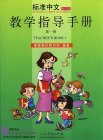 Standard Chinese (Revised Edition) Teacher's Book 1