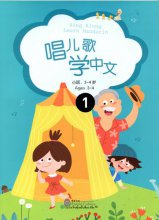 Sing Along Learn Mandarin (Ages 3-4) (2 vols)