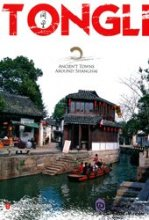 Ancient Towns Around Shanghai: TONG LI