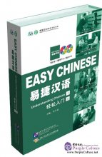 Easy Chinese – Understanding Chinese I (1 book + 1 MP3 + 1 DVD)