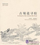 Memory of the Old Home in Sketches: In Search of the Ancient Shu Road