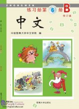 Zhong Wen / Chinese Workbook Vol 6B (PDF) (Revised Edition)