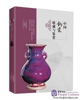 China Jun Porcelain Collection and Appreciation