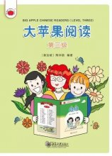 Big Apple Chinese Readers (Level Three, 20 books)