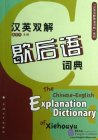 The Chinese-English Explanation Dictionary of Xiehouyu