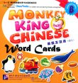Monkey King Chinese (Preschool Edition) - Word Cards B (PowerPoint Version)