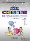 Chinese for Primary School Students 12 (Textbook + Workbook 12A/12B + CD + CD-ROM)