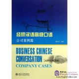 Business Chinese Conversation (Advanced): Company Cases