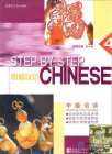 Step by Step Chinese - Intermediate Reading IV