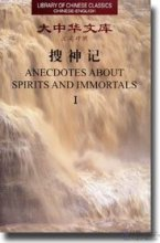 Anecdotes about Spirits and Immortals (in 2 vols.) - Library of Chinese Classics