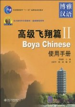 Boya Chinese - Advanced Hover Handbook 2
