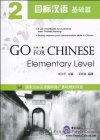 Go for Chinese: Elementary Level Vol 2