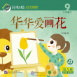 Smartcat Graded Chinese Readers (For Kids): Huahua Loves to Draw Flowers (Level 3, Book 9)