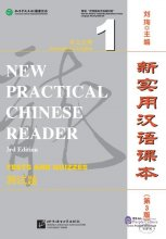 New Practical Chinese Reader (3rd Edition) Vol 1 - Tests and Quizzes