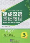 Speed-up Chinese An Integrated Textbook 3 (With 1mp3)