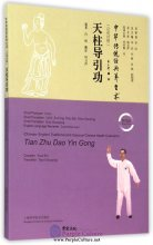 Traditional and Classical Chinese Health Cultivation: Tian Zhu Dao Yin Gong (Sinew-Transformation Exercise) With DVD