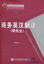 Business Translation for English to Chinese (for Graduate Students)