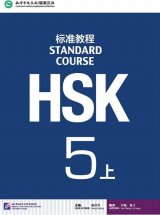 HSK Standard Course 5A - Reference Answers for Exercises in Textbook (in PDF)