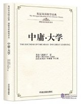 The Bilingual Reading of the Chinese Classic: The Doctrine of the Mean; The Great Learning