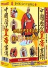 Five Thousand Years in China: A Collection of Paintings by Chinese Emperors of Various Dynasties Vol 3