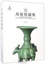 Highlights of Celadon: Longquan Kiln Tongjian