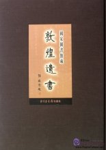 Dunhuang Literature in National Library Section 143