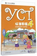 YCT Standard Course 4