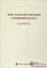 How to Deepen Reform Comprehensively
