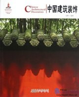 Chinese Red: Chinese Architectural Decoration