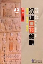 Oral Chinese Course (Elementary A) (Book One,Two)