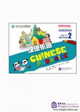 Chinese Paradise (2nd Edition) (English Edition) Vol 2 - Word Cards