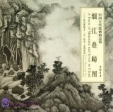 Selected Ancient Chinese Paintings: A Poem of Mountain and River in Cloud (Shen Zhou, Wen Zhengming [Ming Dynasty])