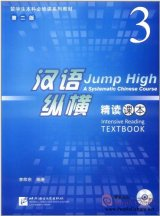 Jump High - A Systematic Chinese Course: Intensive Reading Textbook 3 (2nd version) with 1 MP3