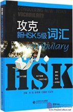 Conquering New HSK 5 Vocabulary