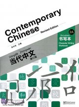 Contemporary Chinese (Revised Edition) - Character Writing Workbook 2A