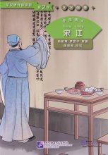 Graded Readers for Chinese Language Learners (Level 2 Literary Stories) Outlaws of the Marsh 4