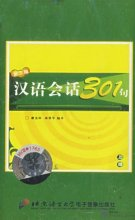 3 Cassettes: Conversational Chinese 301 (Volume 1) (Third Edition)