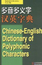 Chinese - English Dictionary of Polyphonic Characters