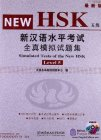 Simulated Tests of the New HSK Level 5 (with CD)