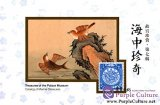 Treasures of the Palace Museum Catalog of Marine Creasures