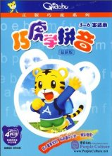 Studying Pinyin with Smart Tiger (for children age from 3-6) (4 VCDs)