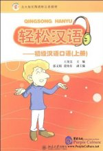 Easy Chinese: Elementary Chinese Speaking Course(Book 1), with 1 MP3